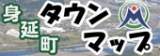 身延町タウンマップ