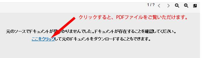 pdf_click