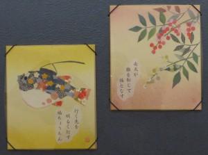 展示会(26日) 034(和紙ちぎり絵)佐野正子