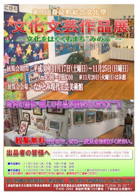 thumbnail of 「文化文芸作品展示会」チラシ